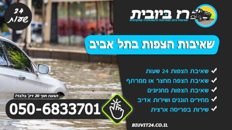 שאיבת הצפות בתל אביב